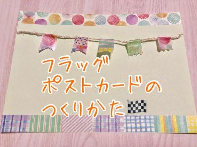 【100均】マステと麻紐でかわいいポストカード【手作り】