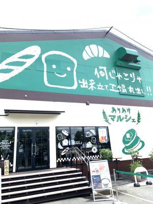 【湘南】手土産で大人気なハーバーのありあけマルシェへ行ってみた☆