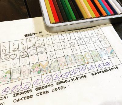小学校の宿題を自主的にする方法(うちの場合)