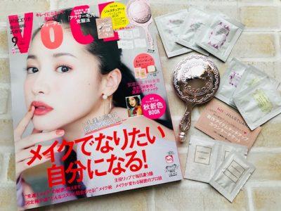 【雑誌付録】「VOCE」9月号は激かわ豪華な付録つきで680円!「ジルスチュアート」の手鏡がかわいすぎる…!