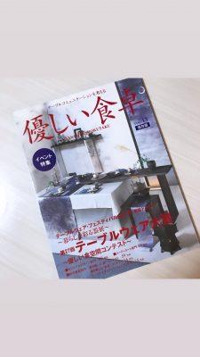 テーブルデザイナーとして出展した作品が本に掲載されました!