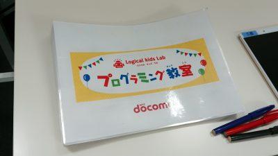 (他社ユーザーもOK)dキッズプログラミング無料体験教室
