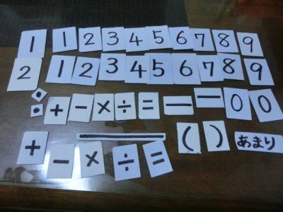 マグネットtypeの広告を使って、知育玩具を作ろう!