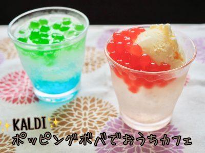 【カルディ】話題の【ポッピングボバ】おうちカフェ2選☆