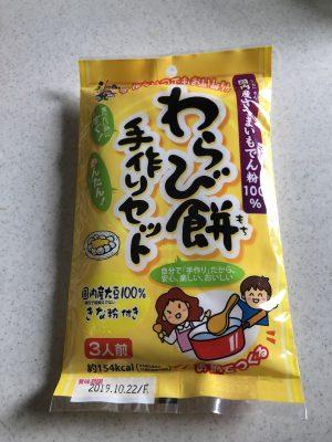 【ダイソー】コスパ最高!!材料費100円で山盛り作れるわらび餅!!