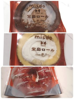 【堂島ローナツ】食べて消えていく?ミスドと堂島ロールコラボは食べた!?