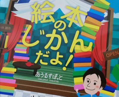 「オフロスキー」小林顕作さんの「絵本のじかんだよ!」今年も大笑い!