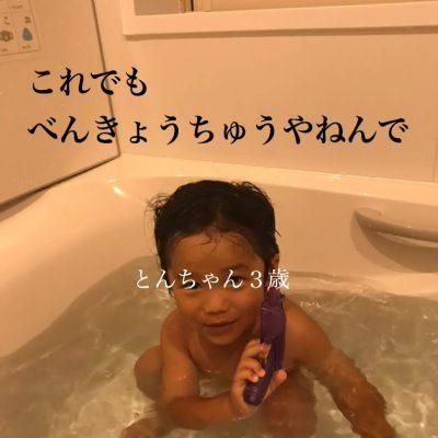 【キャンドゥ】お風呂知育。ひらがな射的で遊びながら字の学習