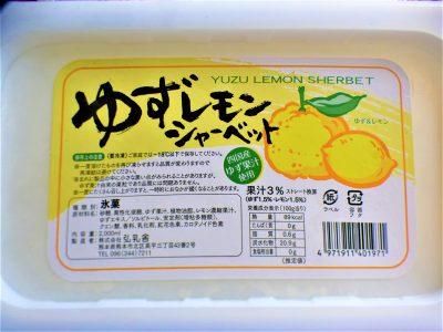 【業務スーパー】私の一押し☆ゆずレモンシャーベット