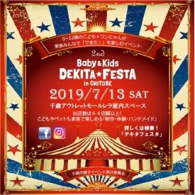【北海道千歳市】第2回デキタフェスタ、はじまるよー!!