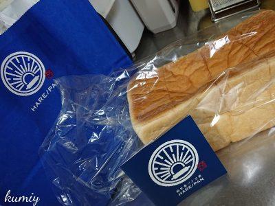純生食パン工房HARE/PAN(ハレパン)!食べたことある?!