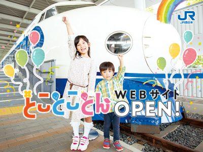 子育てファミリー向けの情報サイト「とことことんweb」がオープン!