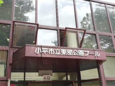 【西東京電車で行ける穴場プール】西武線沿い「東部プール」安い!手軽!