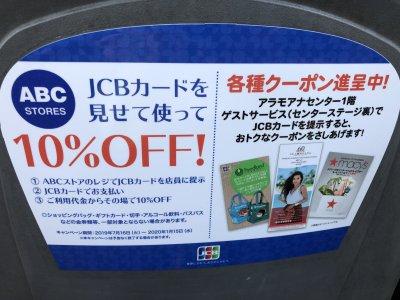 【子連れ海外旅行】JCBカードは必須!持っているだけでお得!