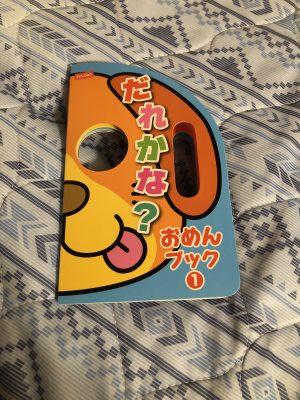 【ダイソー】赤ちゃんも幼児も喜ぶおめんブック!