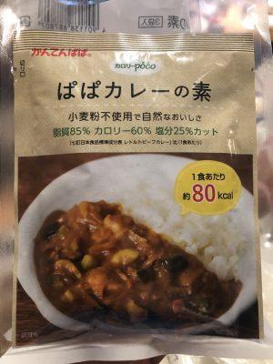 【かんてんぱぱ】お湯だけでカロリーオフのカレー!