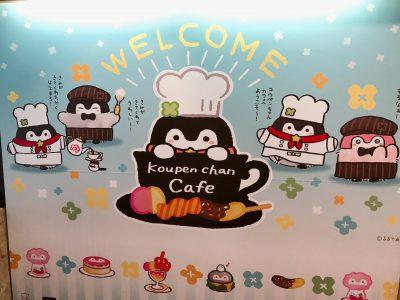 【渋谷】コウペンちゃんカフェ2019に行って来ました♪