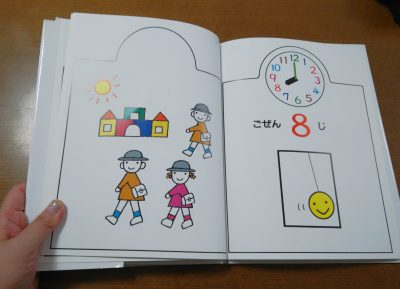 【入学準備】時間と時計に親しもう【絵本】