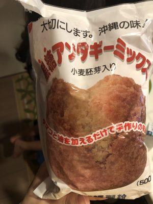 【沖縄の味】サーターアンダギーミックスで簡単!
