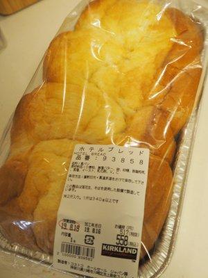 コストコ名物【ホテルブレッド】を食べてみた☆