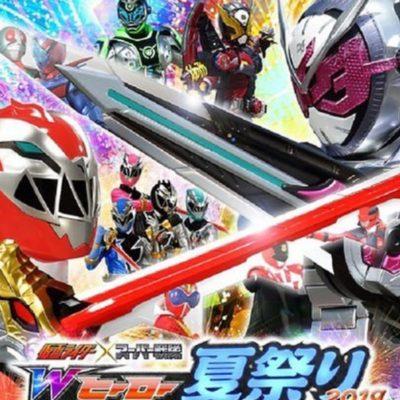 【祝え!】Wヒーロー夏祭り2019【お出掛け】