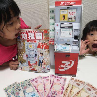 【幼稚園】付録のセブン銀行ATMを作ってみた!リアル体験に幼児興奮!