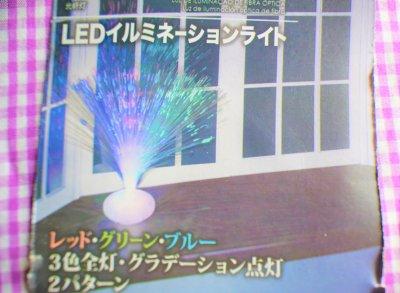 【ダイソー】100均に見えない!イルミネーションライト