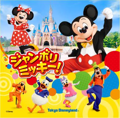 ジャンボリミッキー! TokyoDisneyland(R)