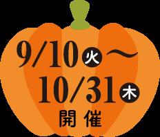 9/10(火)~10/31(木)開催