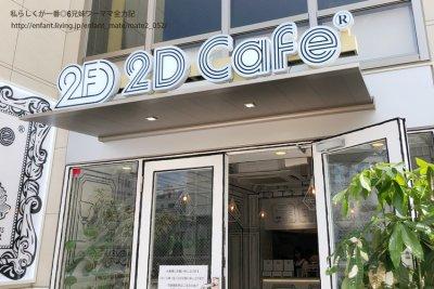 【新大久保駅】話題の「2Dカフェ」お一人様レポ*店内360度全て可愛い