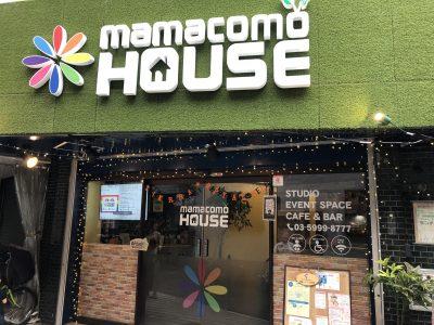 【親子カフェ】話題のママコモハウスに行って来ました!(練馬区江古田)