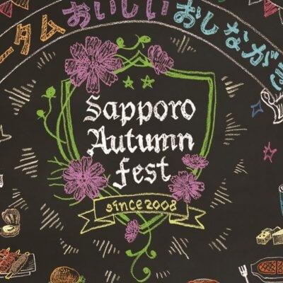 札幌の秋のイベント!オータムフェストが始まりました!