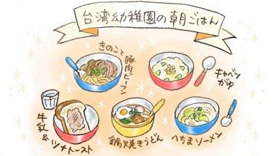 働くママの強い味方!台湾の幼稚園はなんと朝食付き。ありがたすぎる…