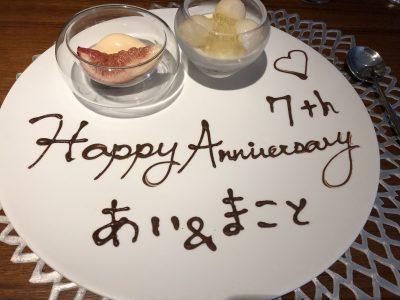 【夫婦の話】結婚記念日デート☆