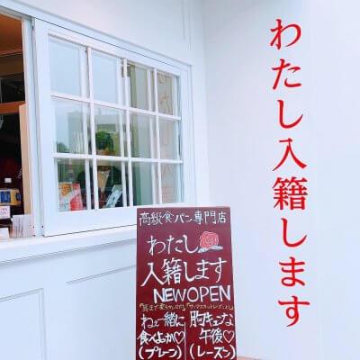 【わたし入籍します】ビックリするネーミング!話題の高級食パン専門店