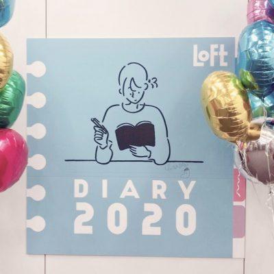【2020ダイアリー】ロフト展示会に行ってきました♡