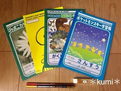 【小学生】学習ノートがなくなる前に子どもから知らせてくれるひと工夫!