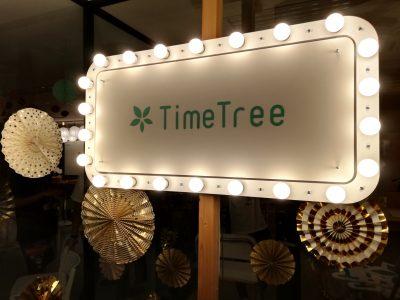 【子育て時短】TimeTreeはスケジュール管理だけじゃない!使える!