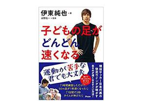サッカー日本代表 伊東純也著「⼦どもの⾜がどんどん速くなる」を3人に!