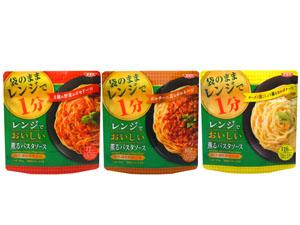 「レンジでおいしい!薫るパスタソース」3種×2個をセットで5人に!