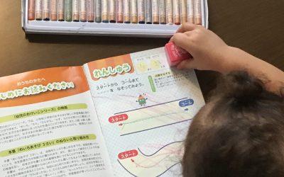 2歳児のお勉強スタートに!100均ワークで学習習慣がついた
