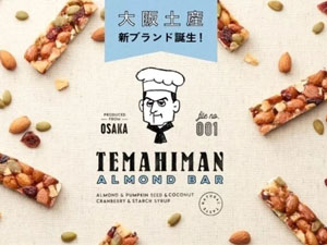 「TEMAHIMAN(テマヒマン)」のアーモンドバー 5本入りを5人に!
