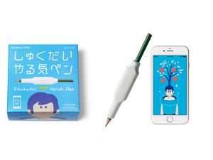 コクヨのIoT文具「しゅくだいやる気ペン」を2人に!