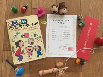 東京おもちゃ美術館で【おもちゃインストラクター】取得までの道!