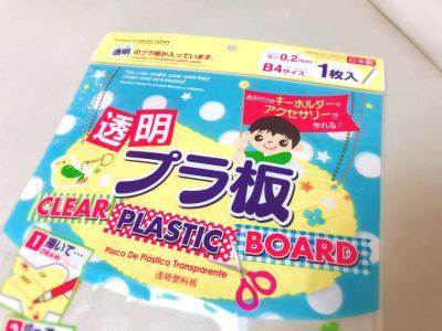 【ハンドメイド】普通のプラ板に色鉛筆で着色する方法