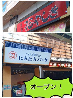 【浅草花やしき】にんにんパークオープン!無料入園日でお得に楽しむ方法★