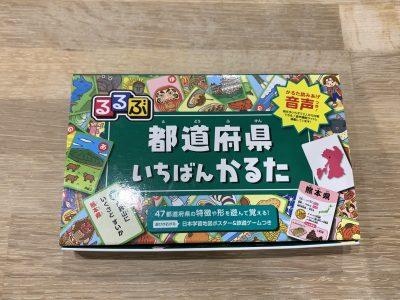 るるぶの都道府県いちばんかるたが読み上げ機能つき!実力派で超オススメ!