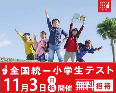 11/3(日・祝)年長からOKの全国統一小学生テスト!申込10/31まで