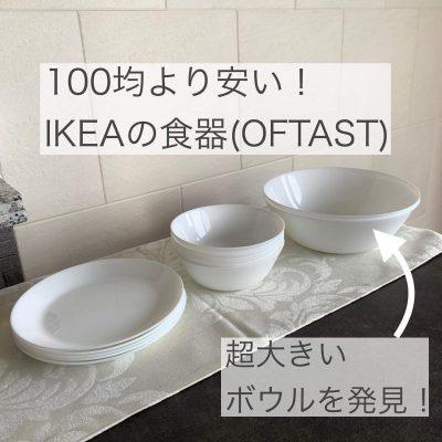 【IKEA】100均より安い食器がおすすめ過ぎる理由