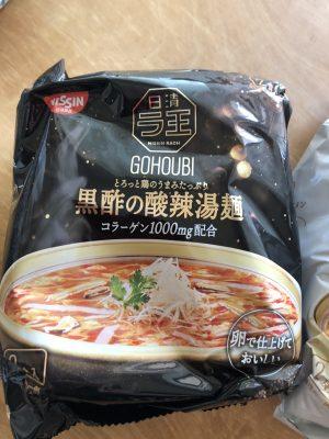 【日清ラ王】ご褒美ラ王の酸辣湯麺は即席麺を超え本格的でうまい!